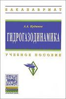 Гидрогазодинамика