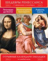 Календарь отрывной на 2015. Шедевры ренессанса (набор из 3 календарей)
