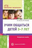 Учим общаться детей 3-7 лет