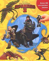 Как приручить дракона 2. Большая книжка с наклейками
