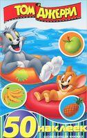 Том и Джерри. Развивающая книжка-малышка