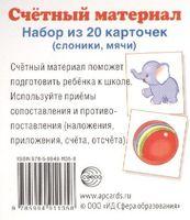 """Счетный материал """"Слоники, мячи"""" (набор из 20 карточек)"""