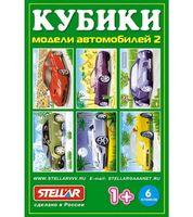 """Кубики с картинками """"Модели автомобилей-2"""" (6 шт)"""