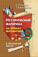 Исторический материал на уроках математики в начальной школе