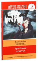 Dracula. Уровень 3
