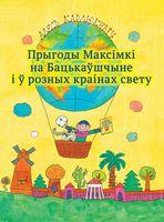 Прыгоды Максімкі на Бацькаўшчыне і ў розных краінах свету