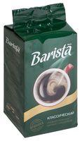 "Кофе молотый ""Barista Mio. Классический"" (250 г)"