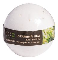 "Бурлящий шар для ванны ""Розмарин и лаванда"" (220 г)"