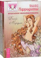 Даосские секреты женской сексуальности. Пояс Афродиты (комплект из 2-х книг)