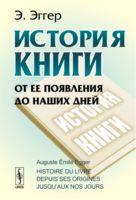 История книги от ее появления до наших дней (м)