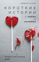Короткие истории о любви и нелюбви. Сборник стихов