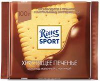 "Шоколад молочный ""Ritter Sport. Хрустящее печенье"" (100 г)"