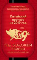 Китайский прогноз на 2019 год. Год земляной свиньи