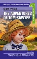 The Adventures of Tom Sawyer. Pre-Intermediate (м)