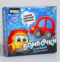 """Набор для изготовления бомбочек для ванн """"Машинка"""""""