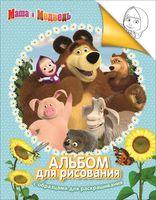 Маша и Медведь. Альбом для рисования с образцами для раскрашивания (голубой)