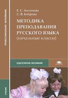 Методика преподавания русского языка (начальные классы)