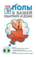 Полы в вашей квартире и доме своими руками (+ CD)