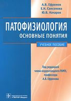 Патофизиология. Основные понятия