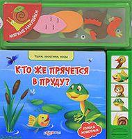 Кто же прячется в пруду? Книжка-игрушка