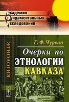 Очерки по этнологии Кавказа