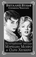 """Величайшие """"звезды"""" Голливуда Мэрилин Монро и Одри Хепберн"""