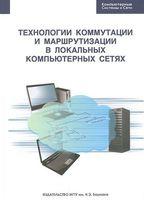 Технология коммутации и маршрутизации в локальных компьютерных сетях