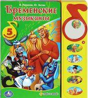 Бременские музыканты. Книжка-игрушка (5 звуковых кнопок с зеркальцем)