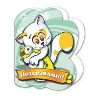 """Набор для изготовления открытки """"Котик"""""""