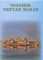 Буклеты-карты Соловки. Святая земля