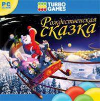 Turbo Games: Рождественская сказка