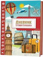 Дневник путешественника. Город