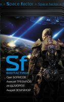 Звёздная Фантастика (комплект из 4-х книг)