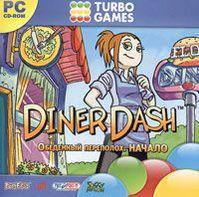 Turbo Games: Обеденный переполох. Начало