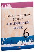 Планы-конспекты уроков. Английский язык. 6 класс. Unit 7-9
