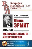 Шарль Эрмит. 1822-1901 годы