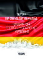Немецкий язык в сфере государственного управления
