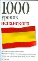 1000 уроков испанского (м)