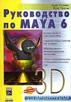 Руководство по Maya 6 (+ CD)