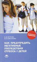 Как предупредить негативные последствия стресса у детей