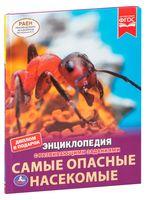 Энциклопедия с развивающими заданиями. Самые опасные насекомые