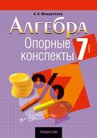 Алгебра. 7 класс. Опорные конспекты