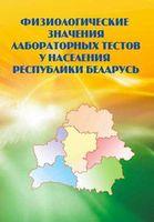 Физиологические значения лабораторных тестов у населения Республики Беларусь