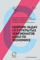 Сборник задач I и II открытых чемпионатов школ по экономике