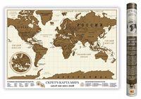 Скретч-карта мира (70х50 см)