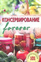 Консервирование forever. Овощи и грибы