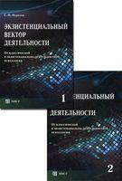 Экзистенциальный вектор деятельности (в 2 томах)
