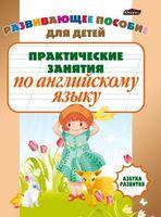 Практические задания по английскому языку для детей
