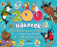200 наклеек. Любимые герои стихов и сказок С. Маршака