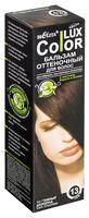 """Оттеночный бальзам для волос """"Color Lux"""" (тон: 13, темный шоколад)"""